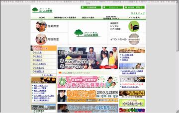 株式会社エルム楽器/本社
