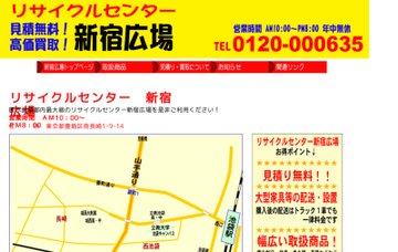 有限会社新宿広場