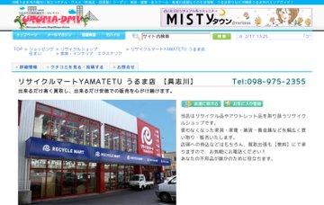 リサイクルマートYAMATETU店