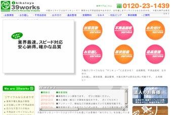 ikikataya39works/リサイクルダイヤル