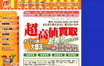 買取屋リサイクルマート稲築店