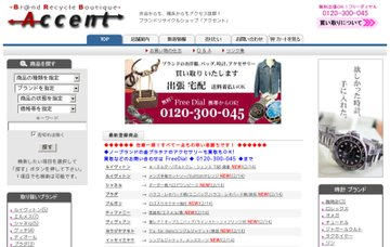 アクセント・ブランド・recycleshop.com