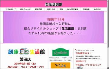 創庫生活館神戸垂水店