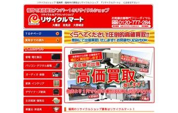 買取屋リサイクルマート大橋店