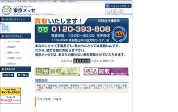 東京メッセ有限会社