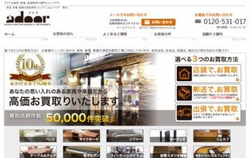 家具買取の専門ショップ「アドア東京」