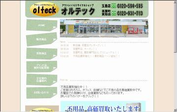 アウトレット&リサイクルショップオルテック/玉島店