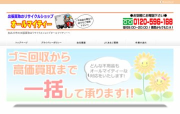 加古川の出張買取|リサイクルショップオールマイティー