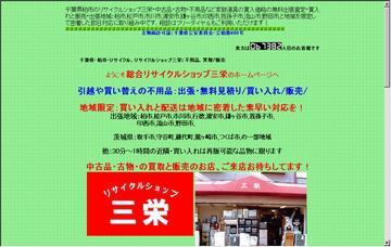 リサイクルショップ三栄