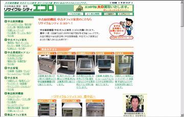 株式会社エコロ豊中店