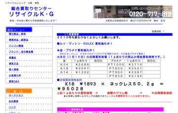 総合買取りセンターリサイクルK・G