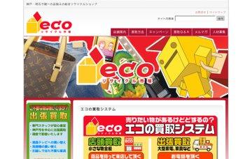 リサイクル市場エコ伊川谷店