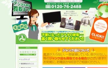 デジタル家電買取ネット