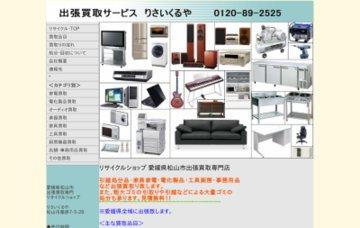 リサイクルショップ 松山市出張買取専門店【愛媛・松山 りさいくるや】