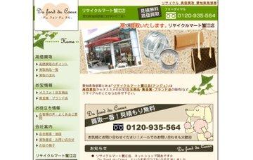 リサイクルマート蟹江店