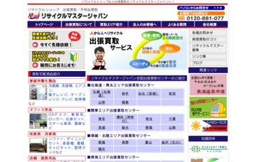 リサイクルマスタージャパン西三河買取りセンター