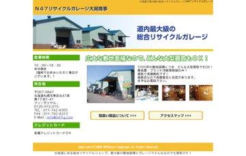 N47リサイクルガレージ大晃商事