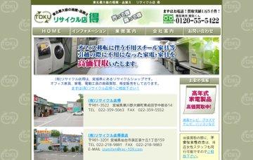 リサイクル店得泉店