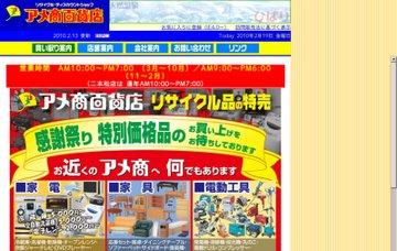 アメ商百貨/郡山店
