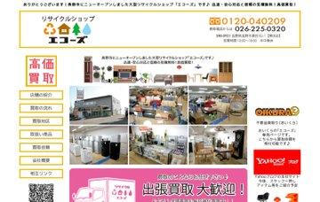 エコーズ/エコーズ栗田店