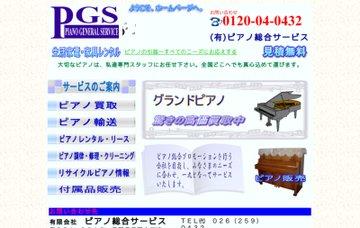 有限会社ピアノ総合サービス