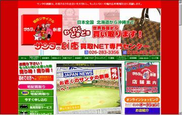 サンタの創庫/長野南バイパス店