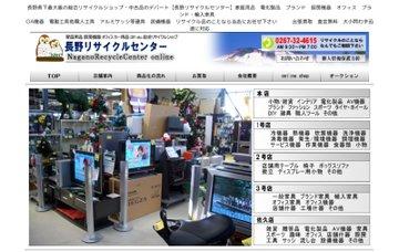 長野リサイクルセンター/本店