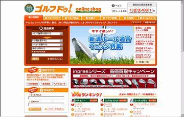 ゴルフ・ドゥ上田バイパス店
