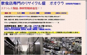 株式会社大倉コンピュータ