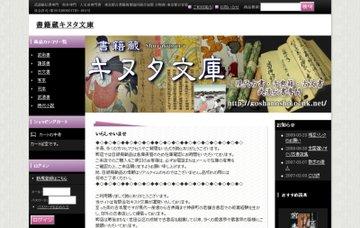 有限会社成城キヌタ文庫