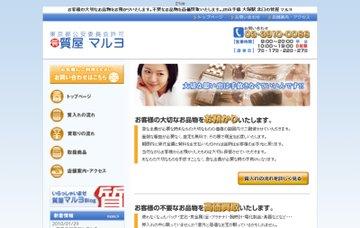 株式会社マルヨ