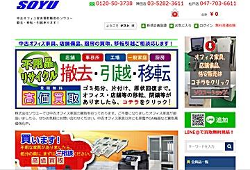 株式会社ソウユー神田店