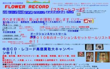 フラワーレコード(FLOWER・RECORD)