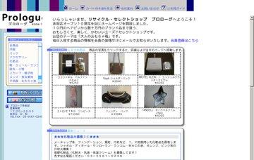 リサイクルブティック・プロローグ赤坂店