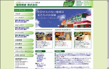 ハードオフ東所沢店