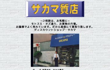 有限会社サカマ質店