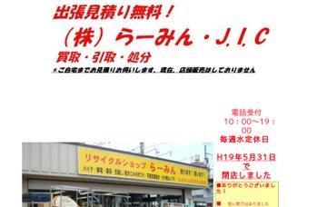 株式会社らーみん・J.I.C