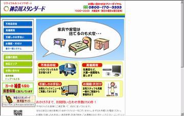 リサイクル&ライフサポート神奈川スタンダード港北店
