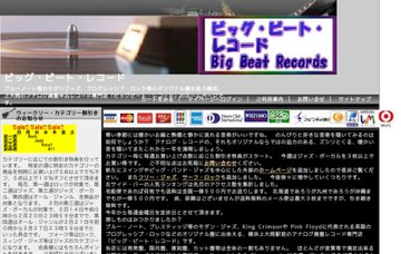 ビッグ・ビート・レコード