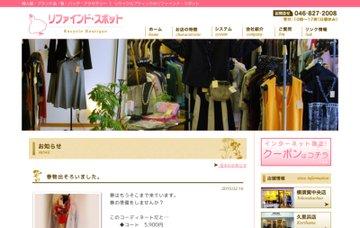 リファインド・スポット横須賀中央店