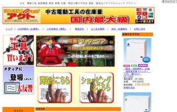 リサイクルショップ・アクト戸田店