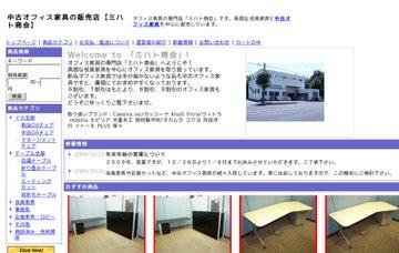 オフィス家具ミハト商会