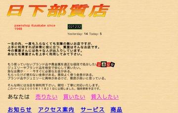 有限会社日下部質店谷塚駅前店