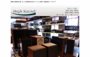 オーディオ機器・楽器買取のハイサウンド