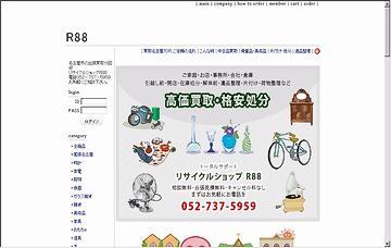 名古屋リサイクルショップR88