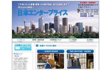 日本エンタープライス