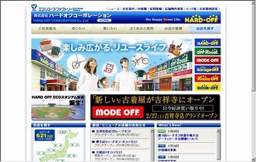 ハードオフ(HARDOFF)名古屋空港通店