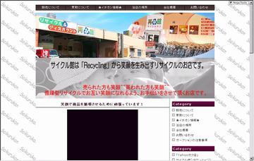 サイクル館三重大学前店