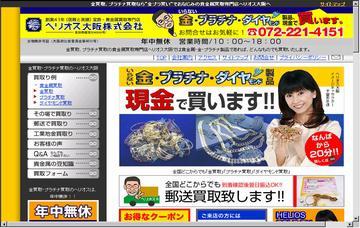 ヘリオス大阪株式会社