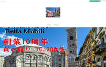 大阪 高級家具買取 BellaMobili 交野店